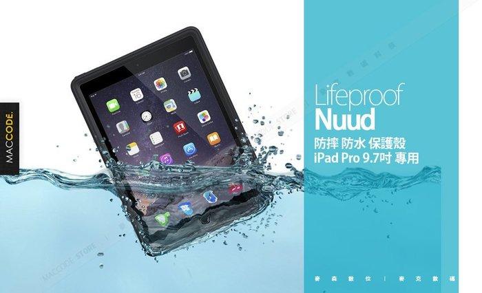 LifeProof Nuud 極致 防震 防水 保護殼 iPad Pro 9.7吋 專用 現貨 含稅