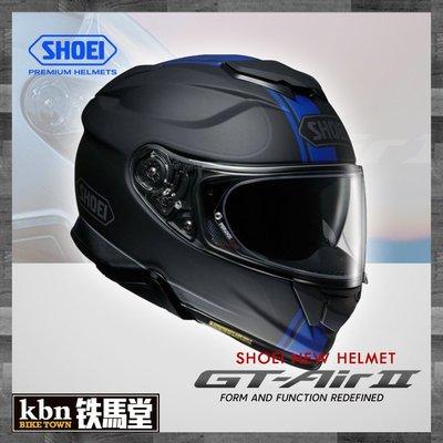 ☆KBN☆鐵馬堂 日本 SHOEI GT-AIR 2 II 內墨片 全罩 休旅 通勤 安全帽 通風 REDUX 黑藍