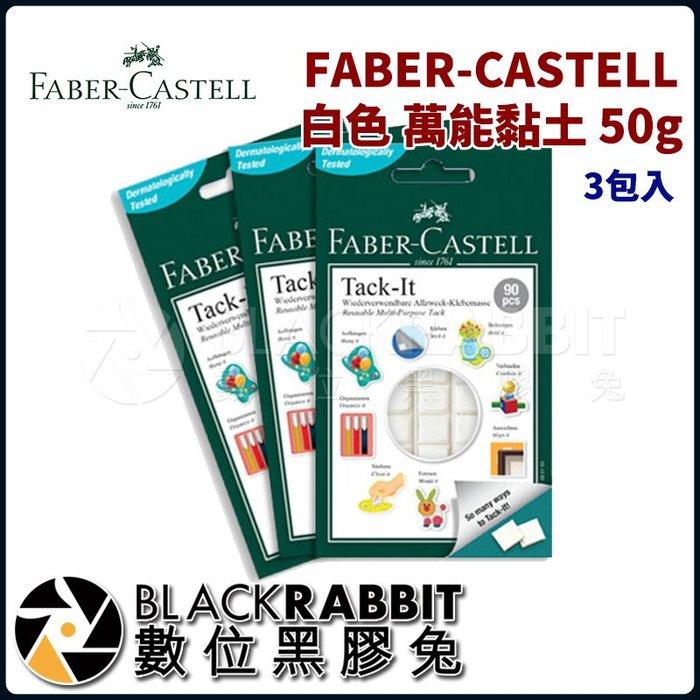數位黑膠兔【 FABER-CASTELL 白色 萬能黏土 50g 3包入 】 白色 黏度強 環保 萬能 50g 安全