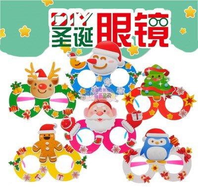 ♥粉紅豬的店♥ 耶誕節 聖誕節 活動 派對 創意 造型 手作 DIY 眼鏡 造型 裝扮 美勞 材料包 耶誕老人-現預W
