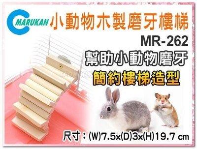 SNOW的家【訂購】日本Marukan 小動物木製磨牙樓梯 MR-262 (81870234