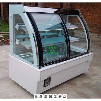 【三季電器】4尺大理石圓弧型前開門蛋糕櫃 冷藏櫃 展示櫃GPP~30