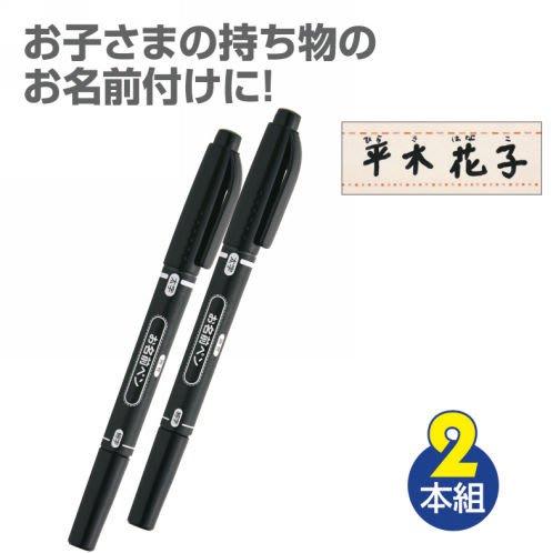 日本萬用記號筆(2入一組)   物品記號 個人記號用筆 上學必備品