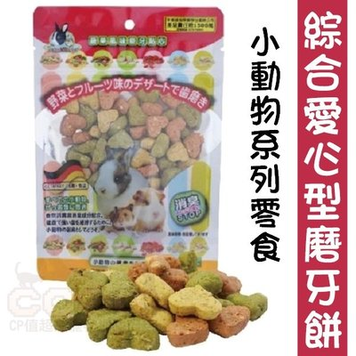 *COCO*寵物魔法村Pet Village鼠兔用綜合愛心型磨牙餅160g小動物零食、美味點心PV-533-1601