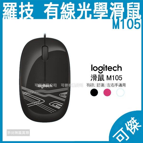 羅技 logitech 有線光學滑鼠 M105 有線滑鼠 光學滑鼠 滑鼠 有線 舒適 左右手通用 公司貨 可傑