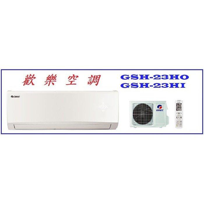 (私訊再優惠)格力冷氣Gree/冷暖變頻旗艦型R32/GSH-23HO.GSH-23HI