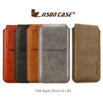 --庫米--JISONCASE Apple iPhone 6 / 6S 真皮手機袋 保護套 4.7吋手機皆適用