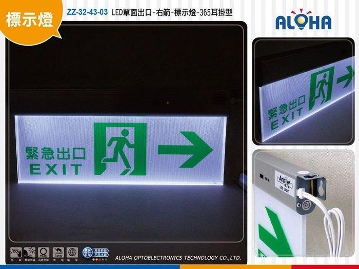 EXIT逃生出口LED燈具【ZZ-32-43-03】LED單面出口-右箭-標示燈 停電 逃生燈 消防等級安全出口