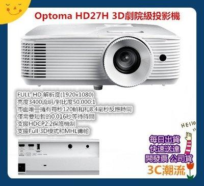 開發票【3C潮流 台中】Optoma HD27H 3D劇院級 投影機 3400流明 旗艦家庭娛樂投影機 公司貨