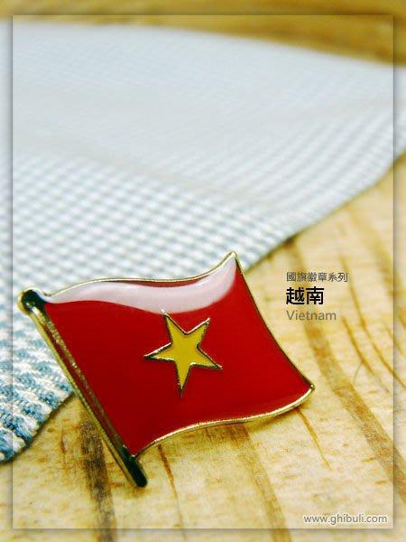 【國旗徽章達人】越南國旗徽章/國家/胸章/別針/胸針/Vietnam/超過50國圖案可選