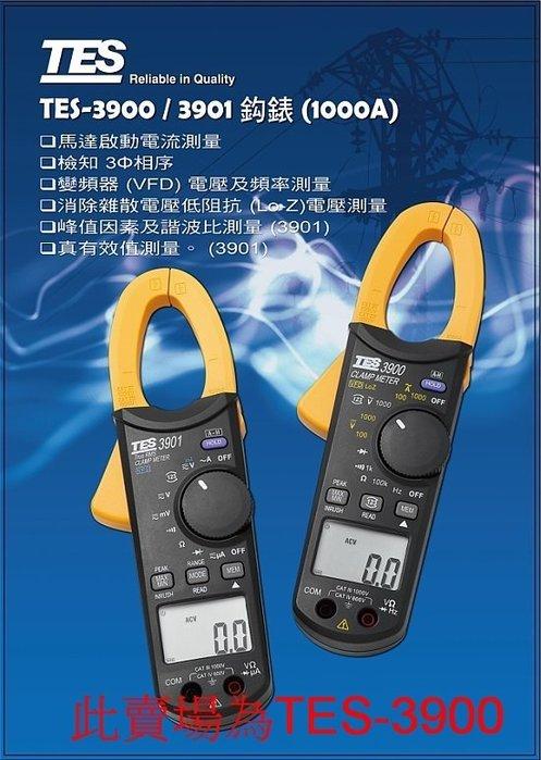 TECPEL 泰菱》TES泰仕 TES-3900 鉤錶  鉤表 勾表 變頻器 (VFD) 電壓及頻率測量