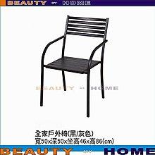【Beauty My Home】18-DE-988-20全家休閒椅【高雄】