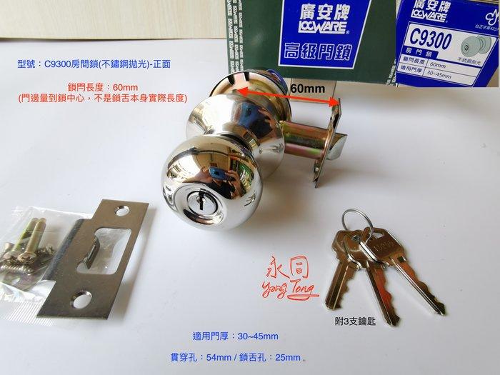 『YT五金』廣安牌 加安副牌 C9300 喇叭鎖 不銹鋼拋光色 鎖才60mm 一般鑰匙 房門鎖 客廳鎖 門鎖 可定做鎖王