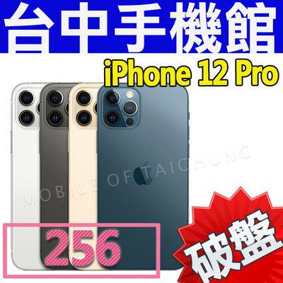 【台中手機館】i 12 Pro 2020【256G】IPHONE 6.1吋 512G Iphone12Pro 空機價