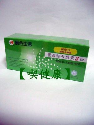 【喫健康】綠色生活天然蔬果綜合酵素S粉(90包)/免運