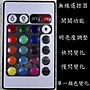 【大通高科技】《實體店面》LED燈帶控制器12V 24鍵5050 RGB軟燈條遙控器 IR七彩調光器 24鍵雙面板控制器
