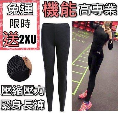 (一件免運)女款壓縮褲 壓力褲 機能緊身褲 健身訓練路跑馬拉松運動褲【CP值完勝 SKINS CW-X 2XU】