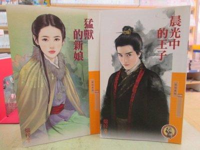 【博愛二手書】文藝小說   猛獸的新娘+晨光中的王子   作者:煓梓,定價380元,售價76元