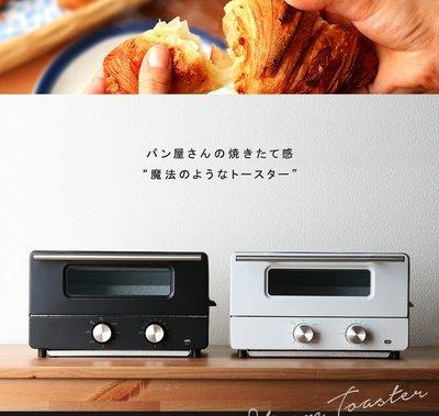 品味與質感兼具 (balmuda the toaster可參考) 蒸氣小烤箱 現貨供應