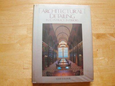 建築 室內國外精采案例解析《Architectural detailing in contract interiors》