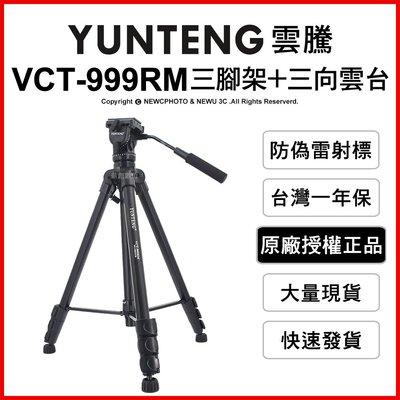 【薪創新生北科】免運 雲騰 YUNTENGVCT-999RM 三腳架 三向雲台 承重5kg 鋁合金 4節腳管 攝影 相機