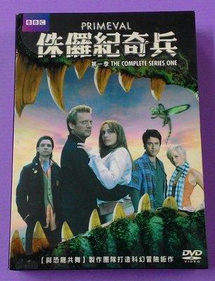 【大謙】《侏儸紀奇兵  Primeval  (第一季.3碟.附紙盒)》 台灣正版二手DVD