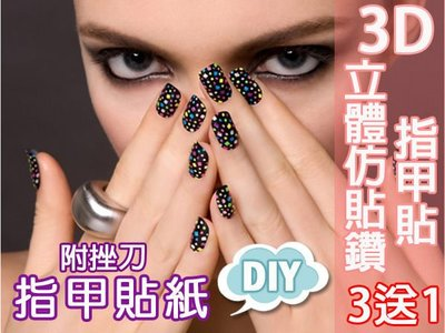 ☆莎美帝SMT☆【TP5A1】 韓國Nail 日韓美賣翻天 blingbling鑽貼 指甲貼紙 果凍貼