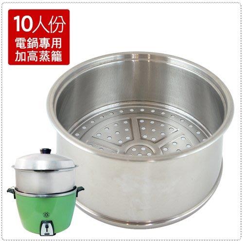 【10人份加高型蒸籠層】430不鏽鋼 台灣製造 可多層 蒸包子 廚房 鍋具2278[金生活]