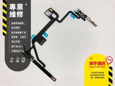 高雄『鴻宇通訊』Apple iPhone 8 音量開機排線 音量鍵無反應 / 靜音亂跳  高雄現場專業手機維修