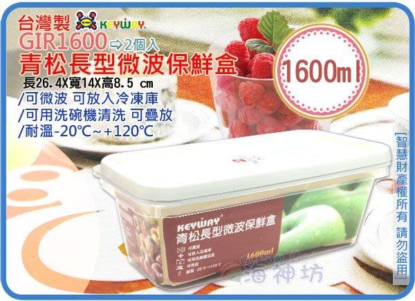 =海神坊=台灣製 KEYWAY GIR1600 青松長型微波保鮮盒 冷凍庫 附蓋2pcs 1.6L 12入650元免運