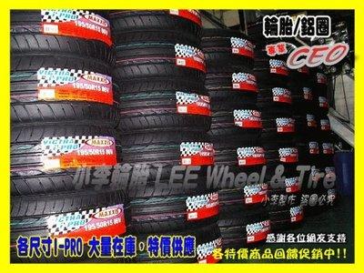 【小李輪胎聯盟】MAXXIS 瑪吉斯 I-PRO 205-45-16 205-55-16全規格特價歡迎詢問
