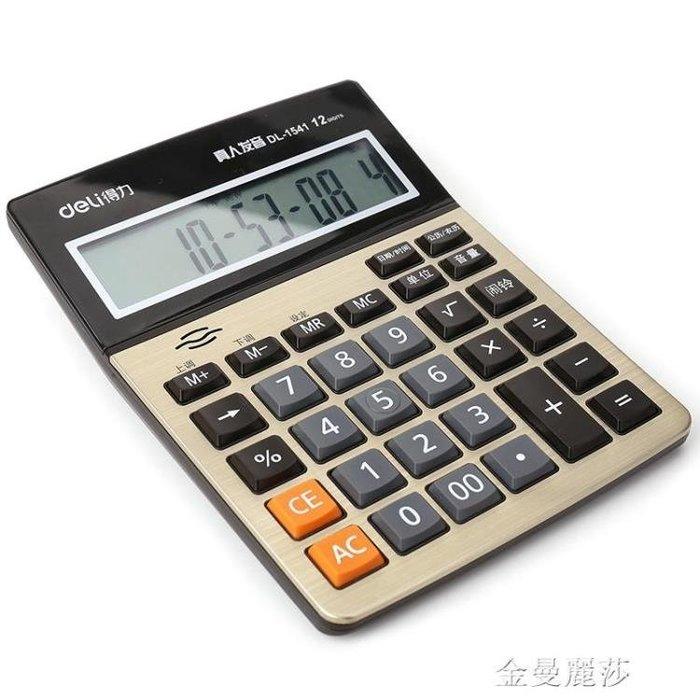得力1541 1542a語音計算器按鍵大號桌面商務型大號語音型SUN