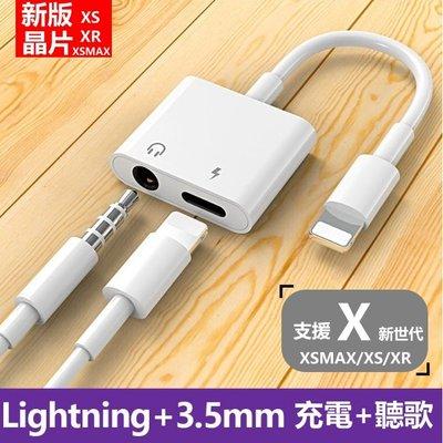 新晶片 3.5mm+Lighting轉接頭 轉接線 支援 ixsmax ixr i8 i7 充電+聽歌 耳機充電轉接頭