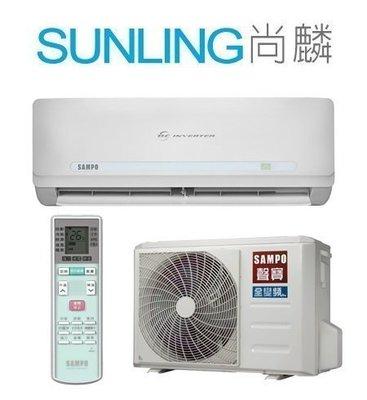 尚麟SUNLING 聲寶 1級 變頻 防鏽 單冷 一對一冷氣 AM-QC72D/ AU-QC72D 11~15坪 2.5噸 新北市