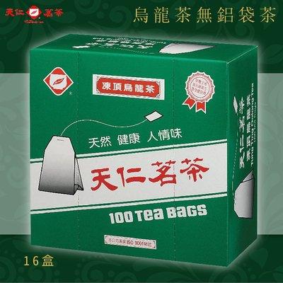 休閒必備~【天仁茗茶】烏龍茶無鋁袋茶(100入裸包/盒*16盒/箱) 茶包 茶袋