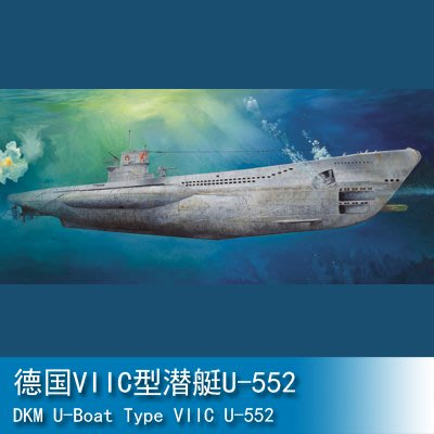 小號手1/48 德國VIIC型潛艇U-552軍事模型 06801