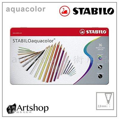 【Artshop美術用品】德國 STABILO 天鵝 aquacolor 水性色鉛筆 (36色) 銀盒