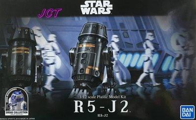 JCT 組裝模型品—1/12 STAR WARS R5-J2 567642