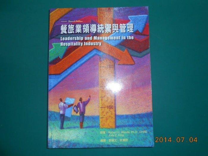 《餐旅業領導統禦與管理》林漢明 編 環宇餐旅顧問出版 ISBN:9789868326187 民國97年初版 八成新 有劃