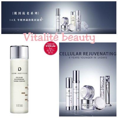 美國Derm Institute Cellular Rejuvenating Toning Essence基因抗老奇蹟活膚精華水 爽膚水保濕抗敏去角質更生皮膚