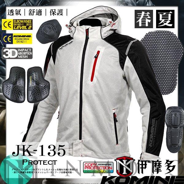 伊摩多※2019正版日本KOMINE 春夏休閒款防摔衣 7件護具 透氣網眼 共5色 JK-135 。銀黑