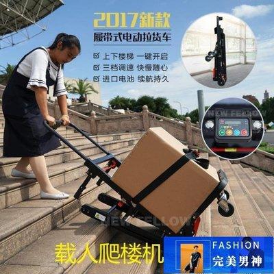 電動搬運車電動爬樓車神器履帶爬樓機器人搬運送貨上下樓梯載重載物拉家電 JD【完美男神】