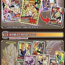 Carddass 30 th dragon ball 龍珠