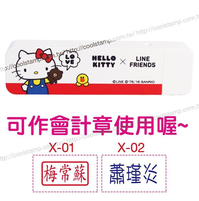 三麗鷗 KITTY&LINE 迷你章KT&LINE KITTY款 會計章 迷你章 正版授權 印章 卡通印章 姓名印章