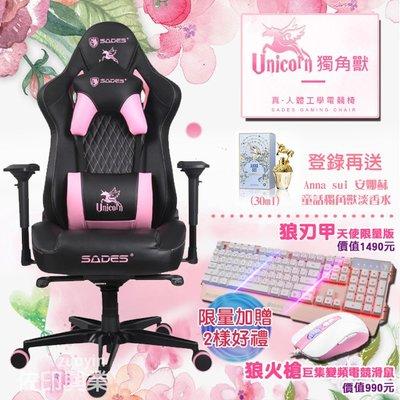 [佐印興業] 現貨 賽德斯 獨角獸 天使限量版 人體工學椅 電競椅 玫瑰粉 賽車椅 電腦椅 粉色椅子 主播椅 學生椅