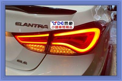 【小林車燈精品】全新 ELANTRA 韓版 光柱 流水式方向燈 尾燈 後燈 一組4件式 特價中