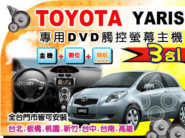九九汽車音響TOYOTA YARIS.altis~DVD觸控螢幕主機+數位+導航