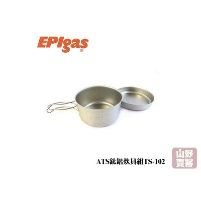 【山野賣客】EPIgas ATS鈦鋁炊具組 雙夾把手/S/1鍋1蓋/152g TS-102