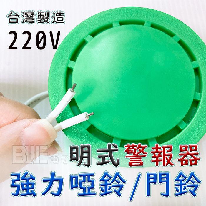 [百威電子] AC220 明式 強力啞鈴 電鈴 門鈴 蜂鳴器 警報器 FW-41