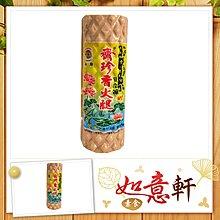 [如意軒素食量販]--齋珍香火腿(無蛋)--端午節-包粽子-中秋烤肉-炒-煎